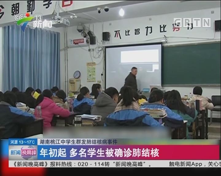 湖南桃江中学生群发肺结核病事件:发现29例确诊病例 5例疑似病例