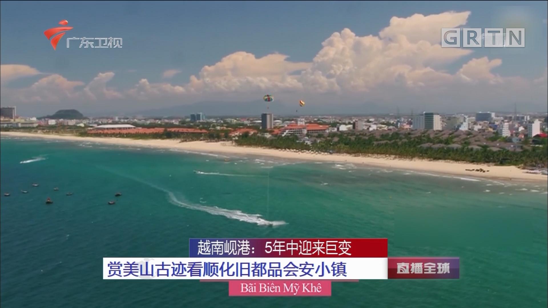 越南岘港:5年中迎来巨变 赏美山古迹看顺化旧都品会安小镇