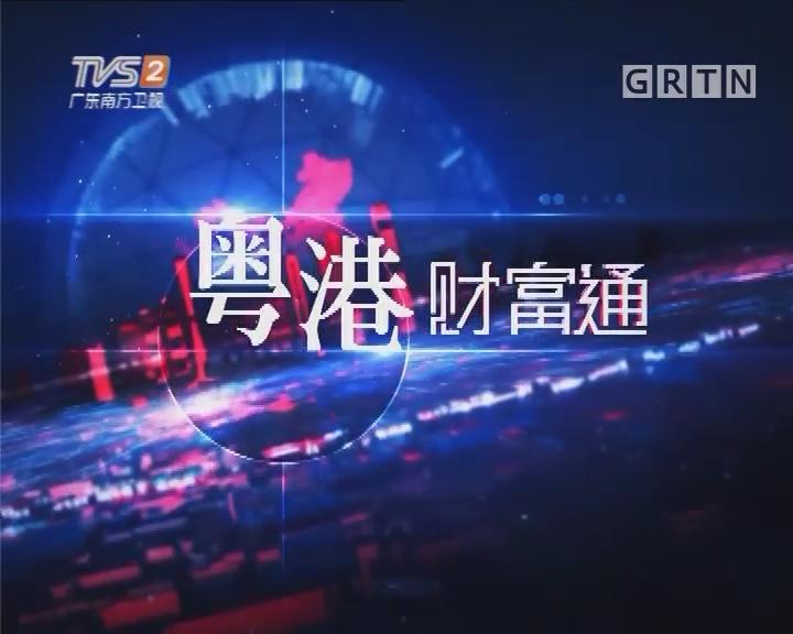 """[2017-11-12]粤港财富通:""""黑科技""""来袭,手机产业焕发新生"""