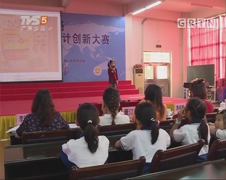 [2017-11-21]南方小记者:丝绸之路2017青少年节水设计创新大赛