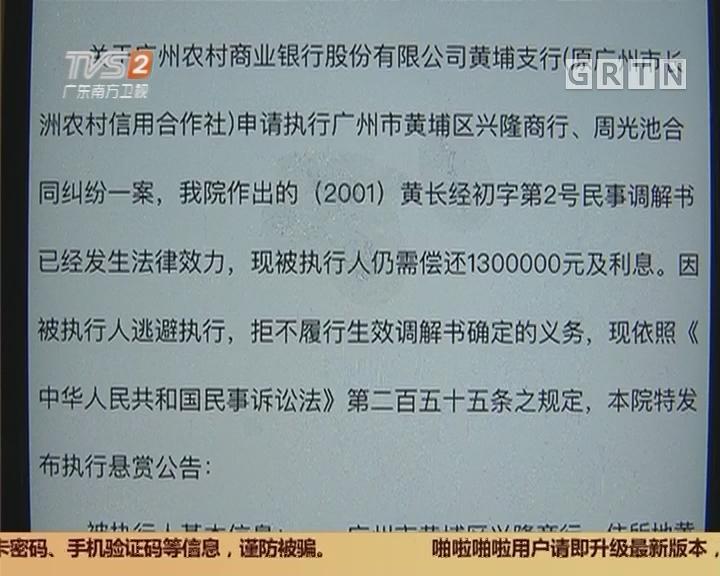 """广州:法院开通微信公众号 悬赏抓""""老赖"""""""