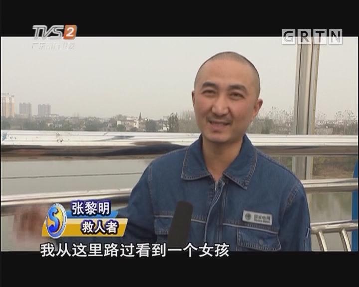 """勇救轻生女子 网友赞誉""""飞身哥"""""""