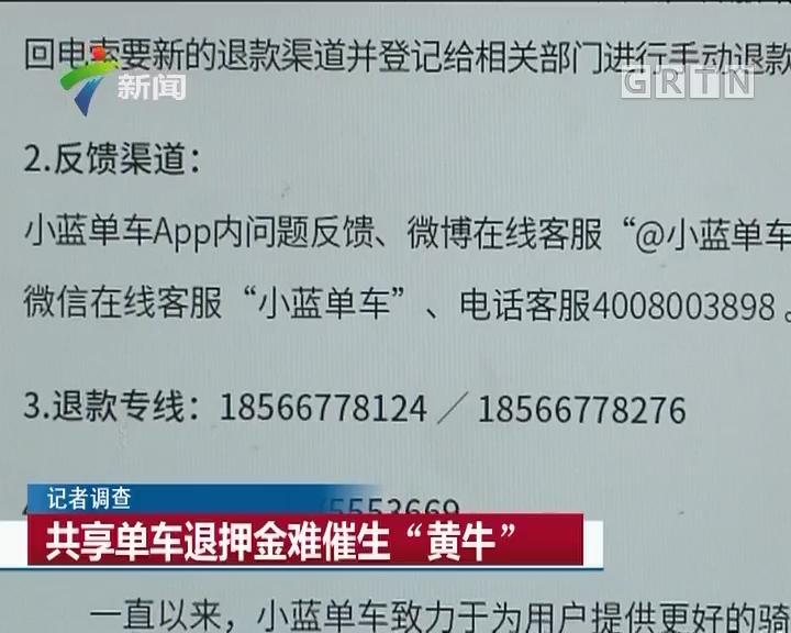 """记者调查:共享单车退押金难催生""""黄牛"""""""