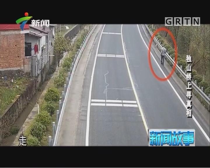 [2017-11-13]新闻故事:独山桥上寻真相