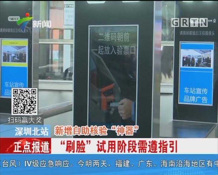 """深圳北站:新增自助核验""""神器"""" 旅客可5秒内""""刷脸""""进站"""