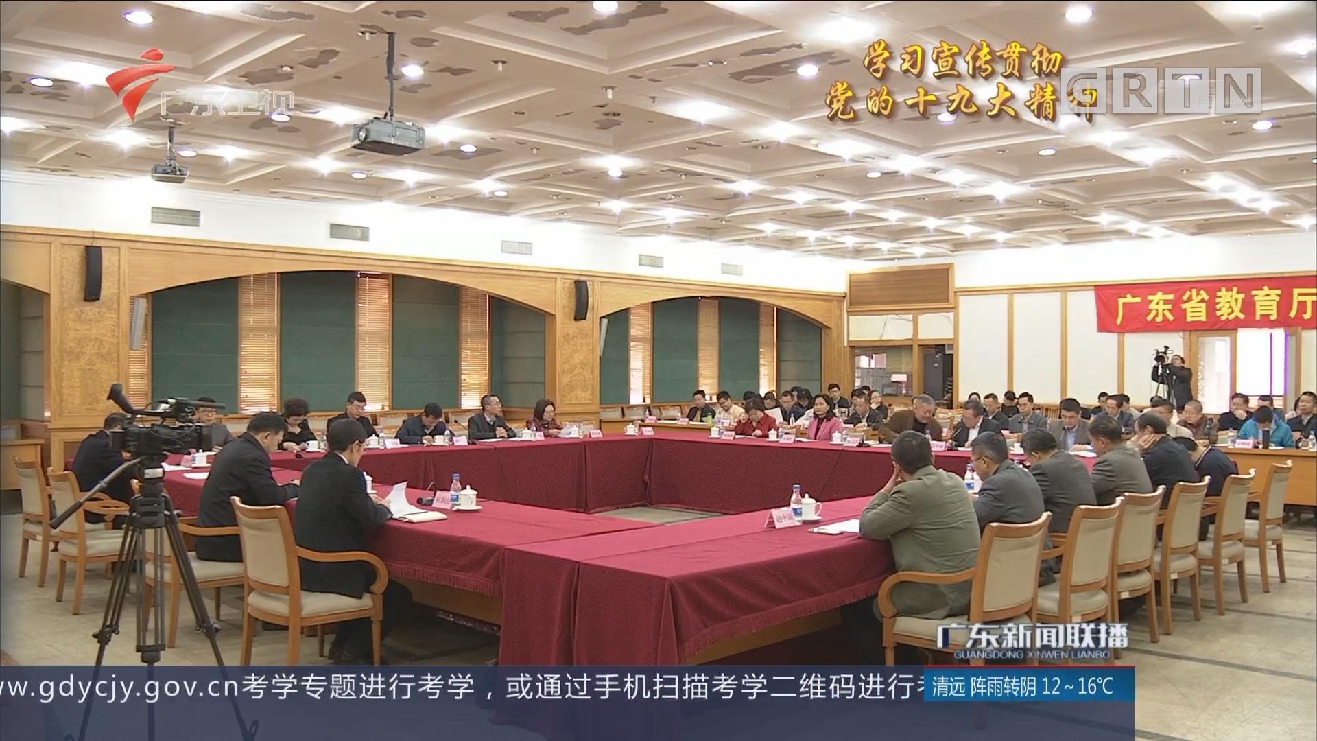 广东教育系统十九大精神宣讲团成立
