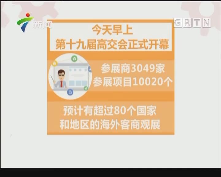 第十九届高交会今日深圳开幕 高新技术走进生活