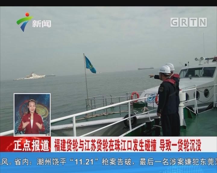 福建货轮与江苏货轮在珠江口发生碰撞 导致一货轮沉没