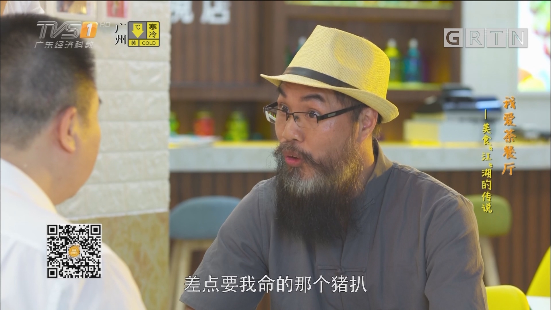 "[HD][2017-11-19]我爱茶餐厅:美食""江""湖的传说"