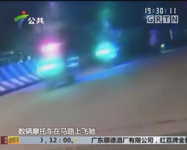 街坊求助:飙车党夜间肆虐 生活大受影响