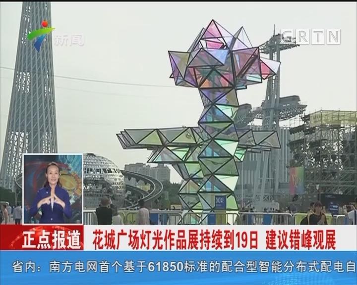 花城广场灯光作品展持续到19日 建议错峰观展