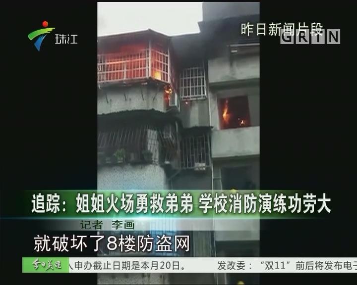 追踪:姐姐火场勇救弟弟 学校消防演练功劳大