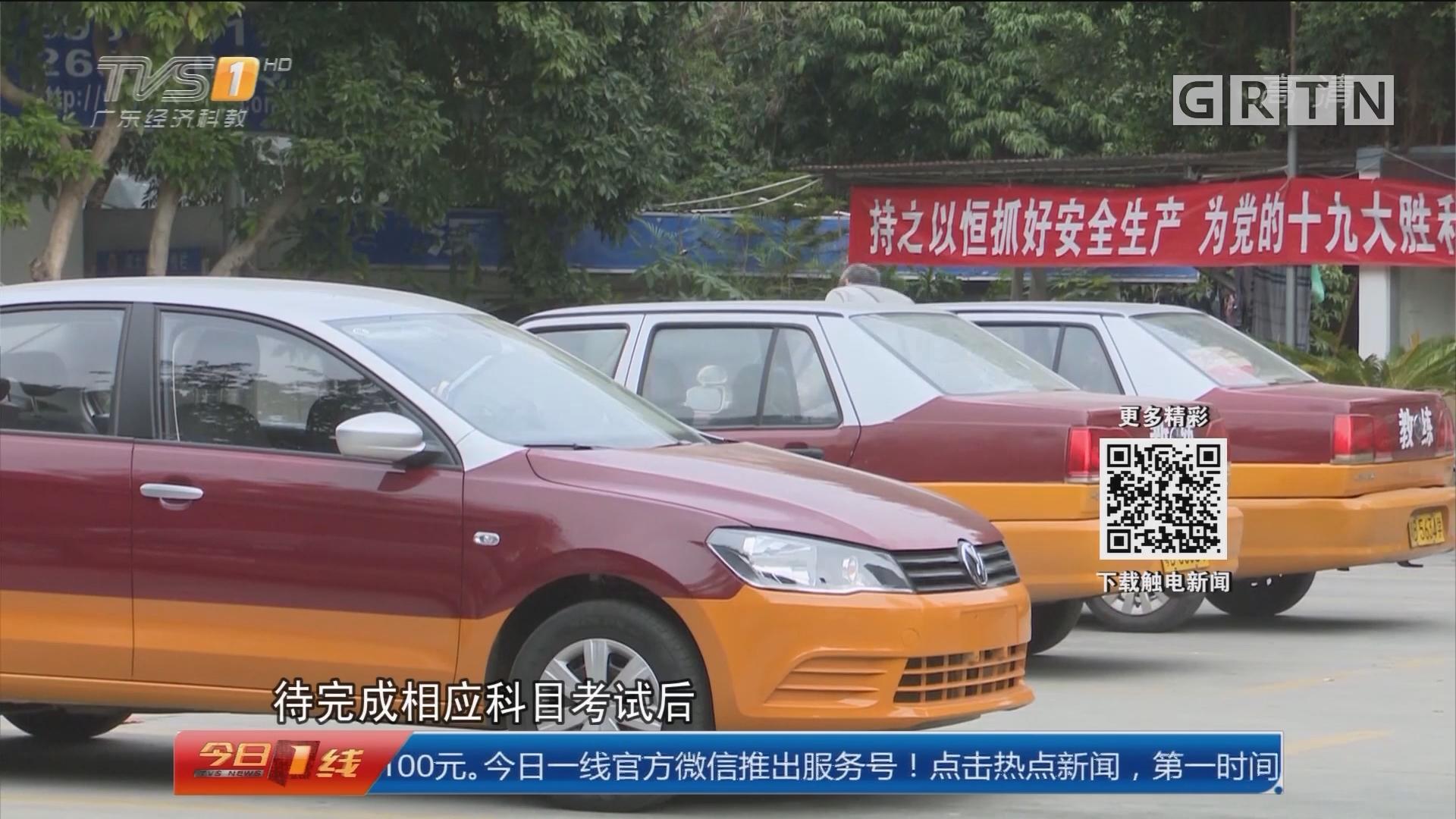 深圳:全国率先开启驾校学费第三方监管