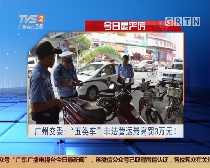 """今日最严厉 广州交委:""""五类车""""非法营运最高罚3万元!"""