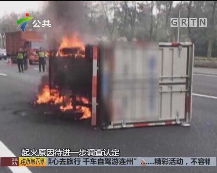 广州:货车侧翻起火 消防官兵及时扑救