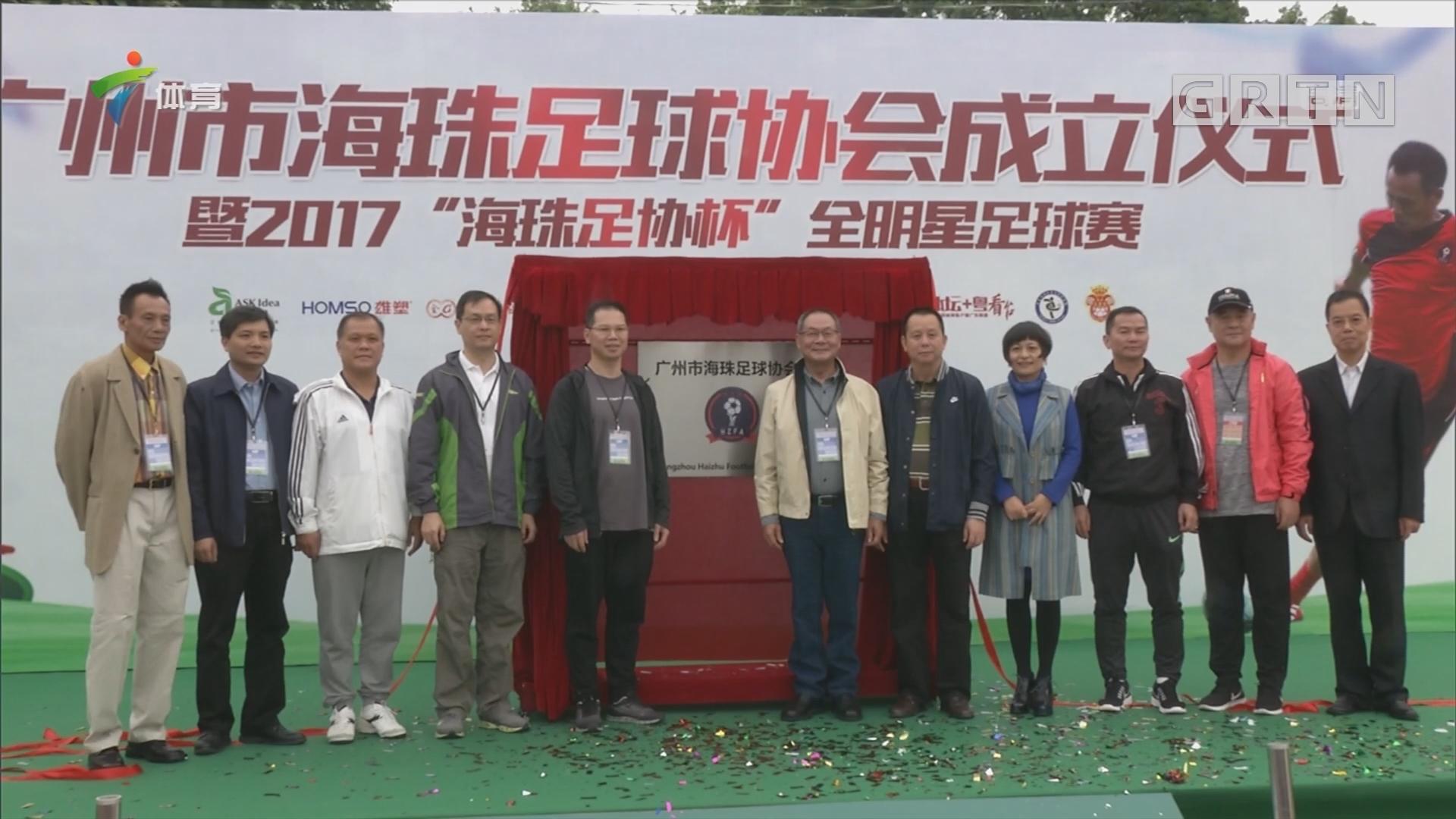 广州市海珠足协正式成立