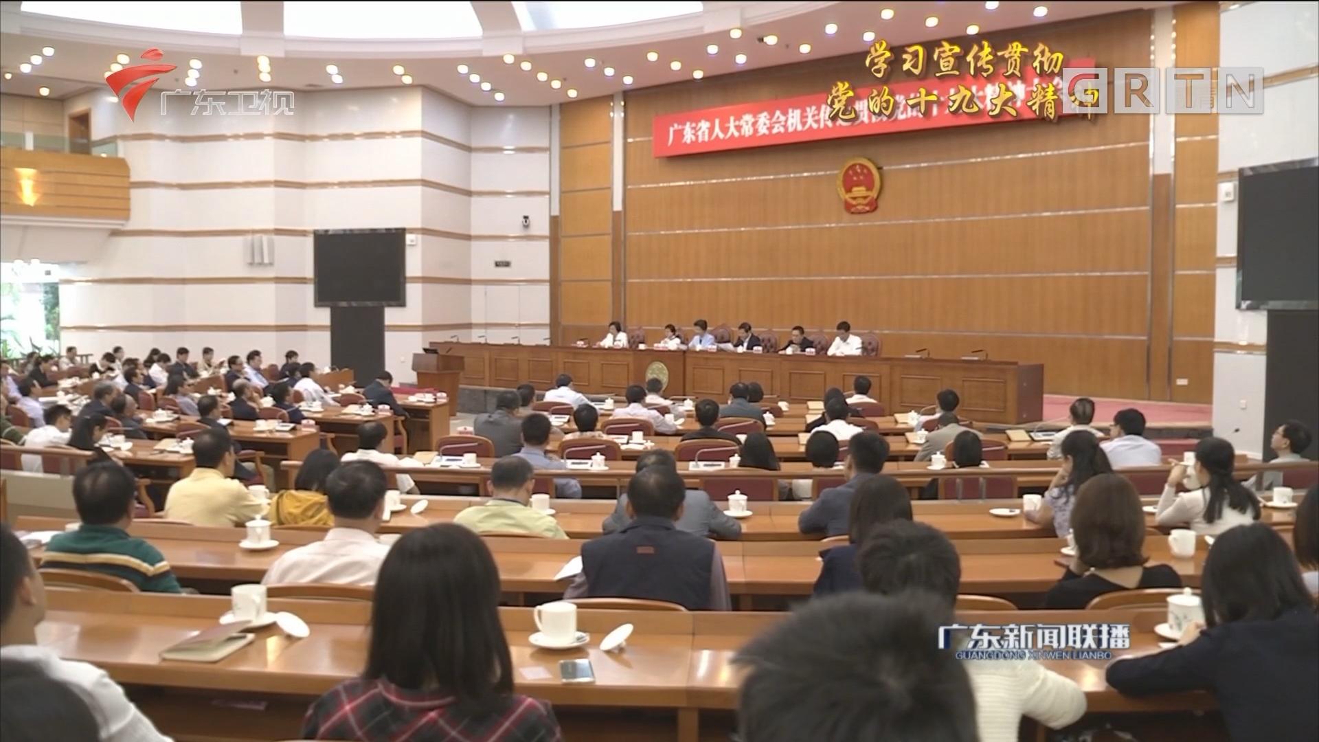 广东省人大常委会召开传达贯彻党的十九大精神大会