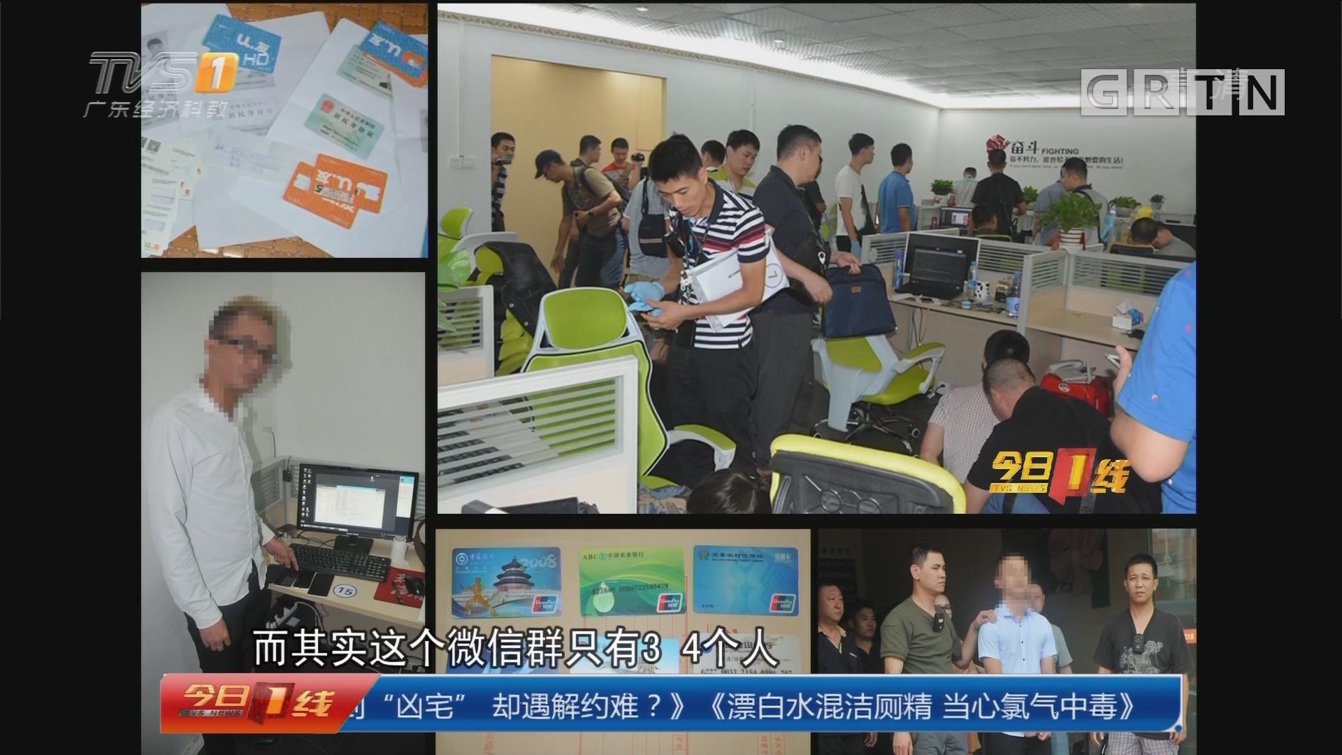"""肇庆:温柔陷阱 坑走800万假""""美女""""被抓"""