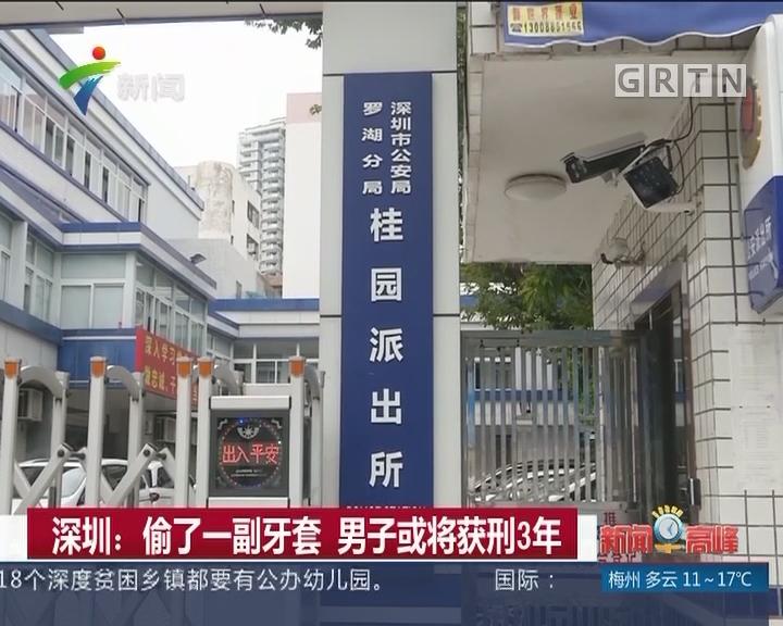 深圳:偷了一副牙套 男子或将获刑3年