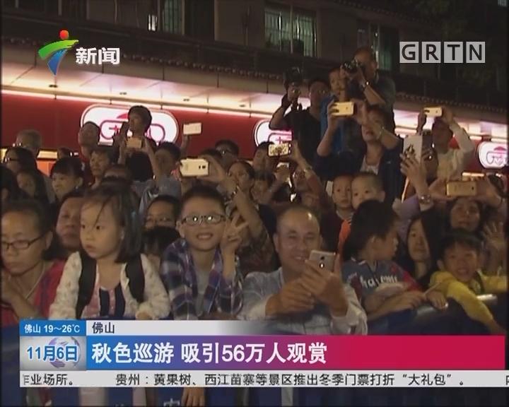 佛山:秋色巡游 吸引56万人观赏