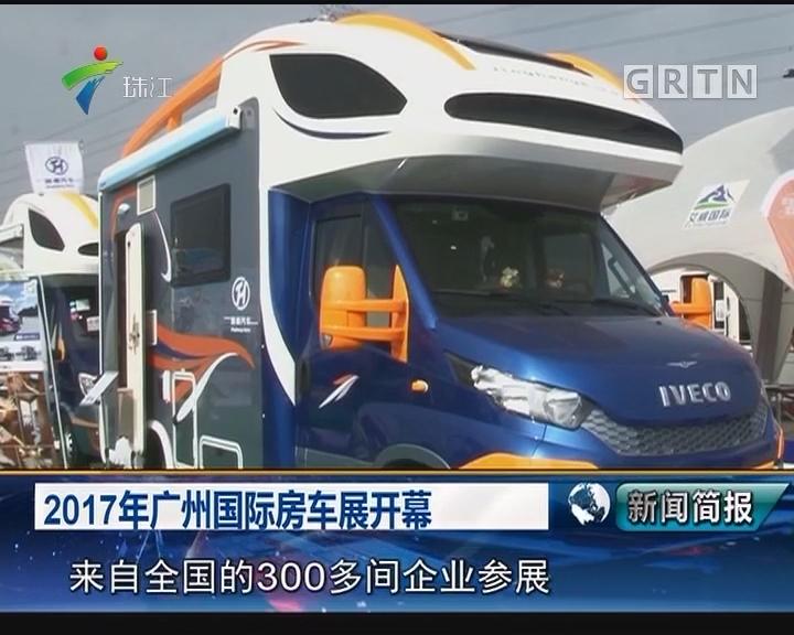 2017年广州国际房车展开幕