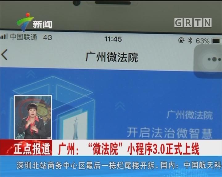 """广州:""""微法院""""小程序3.0正式上线"""