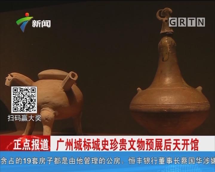 广州城标城史珍贵文物预展后天开馆