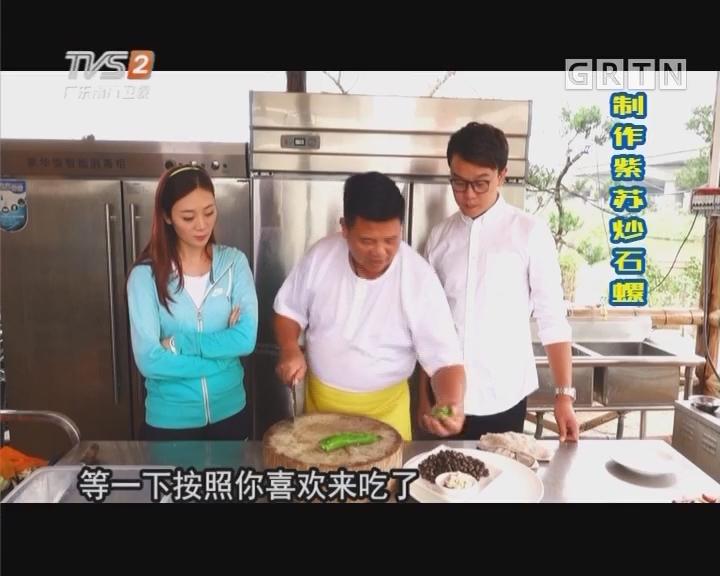 制作紫苏炒石螺