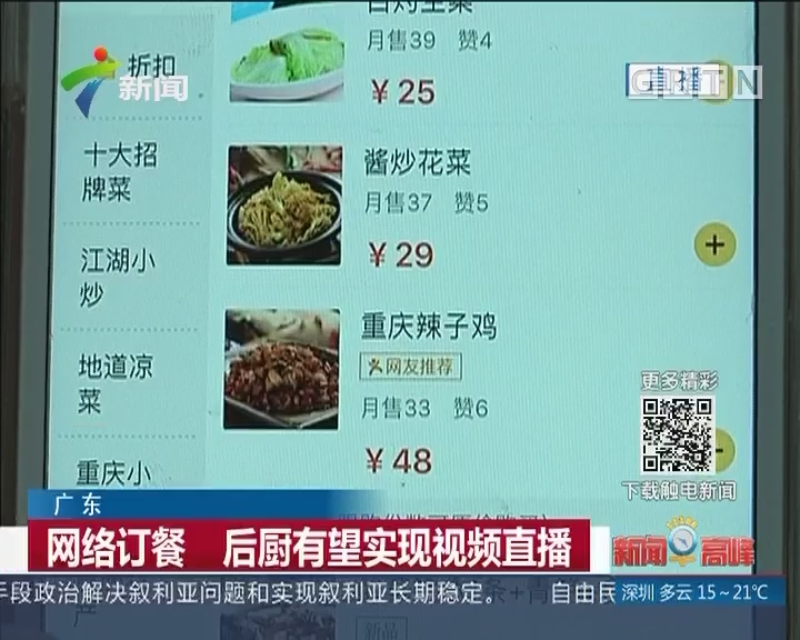 广东:网络订餐 后厨有望实现视频直播
