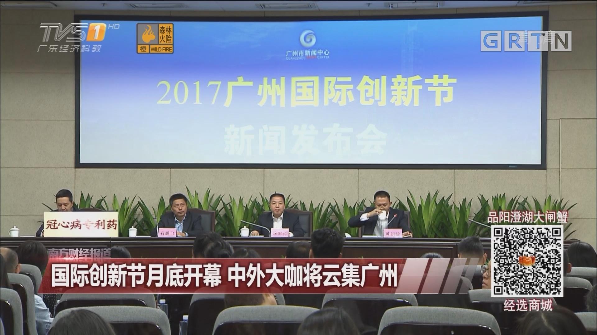 国际创新节月底开幕 中外大咖将云集广州