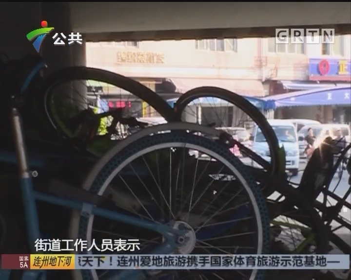 数千共享单车堆桥底 出行受阻不雅观