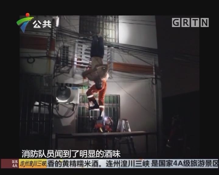 广州:男子凌晨倒挂高压线 幸被消防队员救下