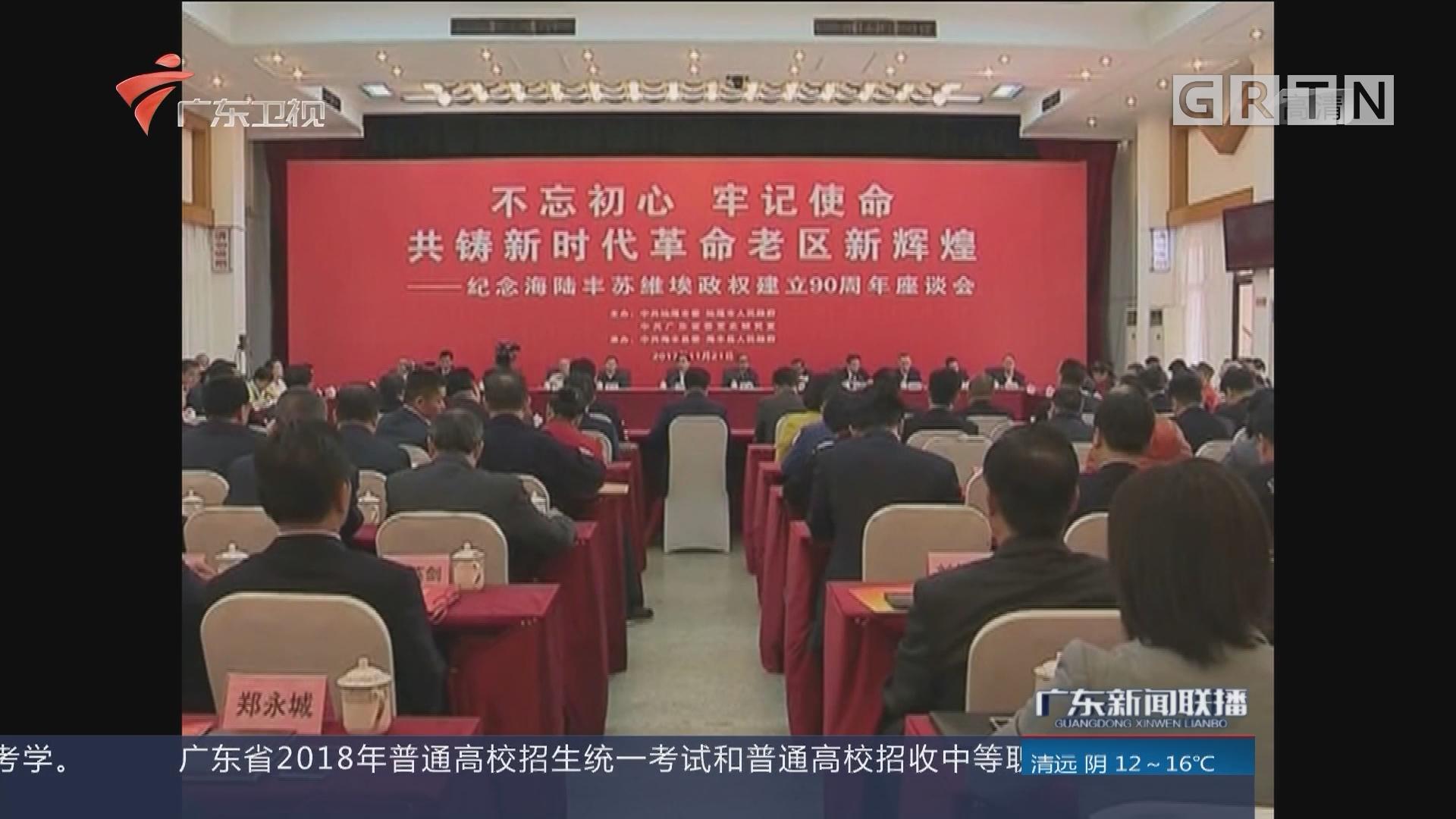 汕尾:海陆丰苏维埃政权建立90周年纪念座谈会举行