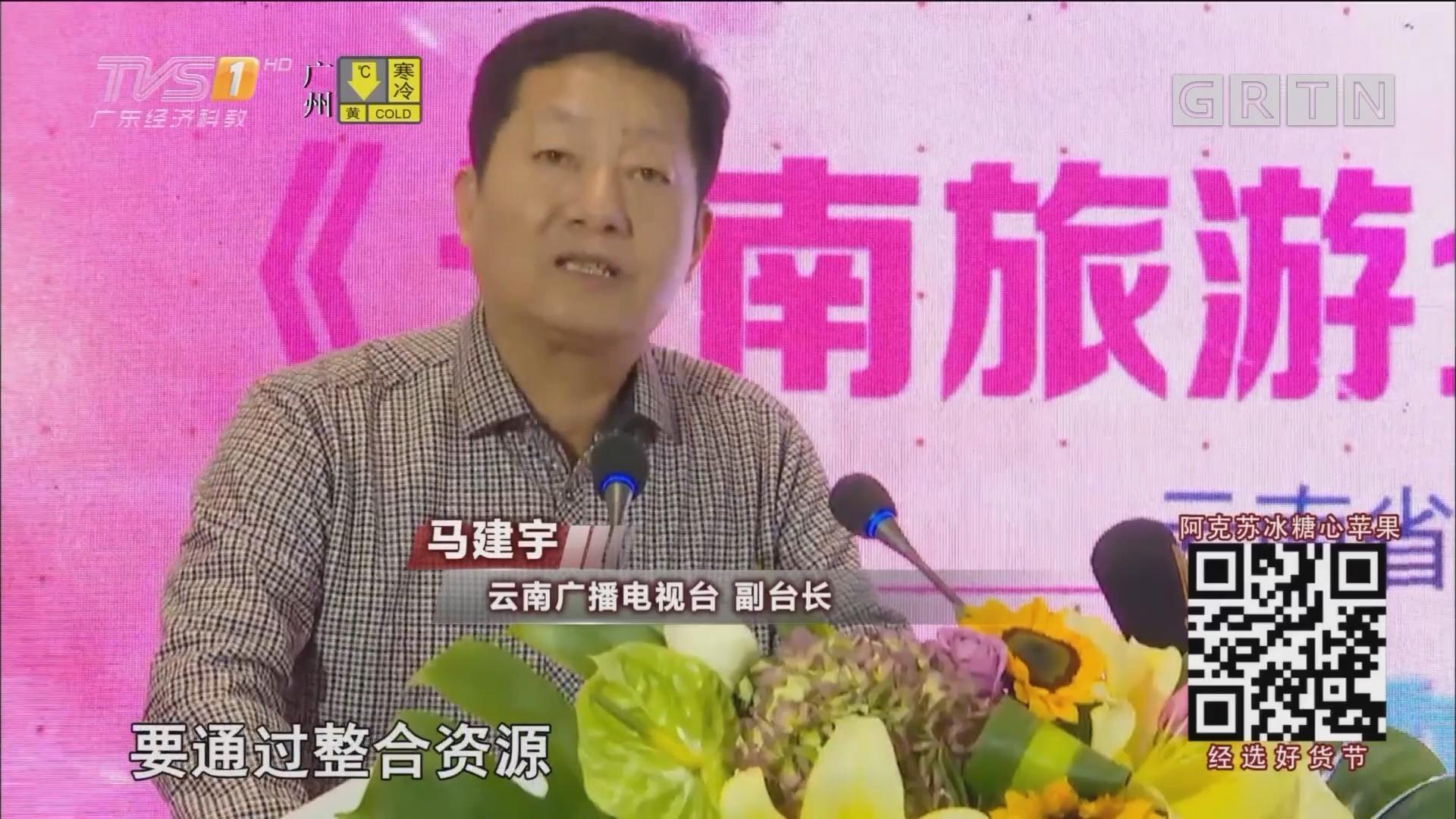 云南省旅发委与中国电视旅游联盟签订合作协议