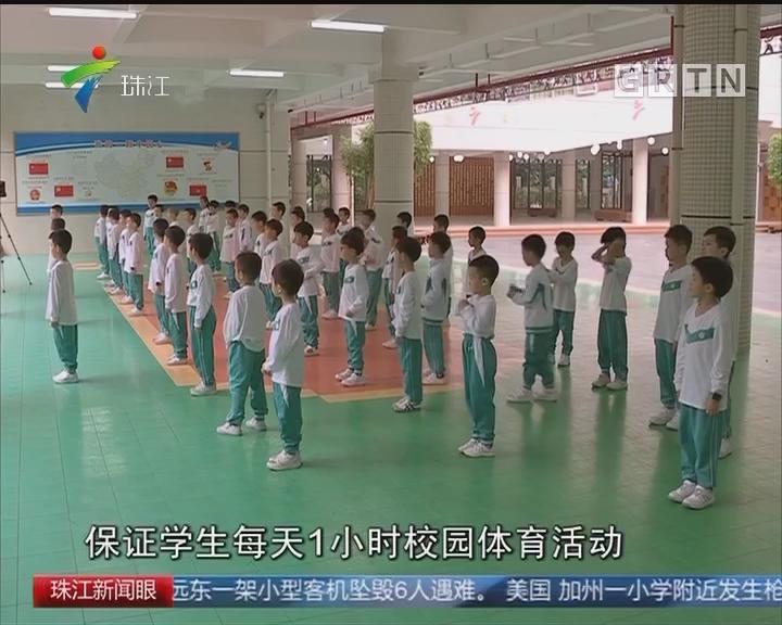 广州:保证学生每天1小时体育活动