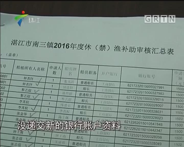 湛江:南三岛渔民休渔期补贴一拖再拖 何故?