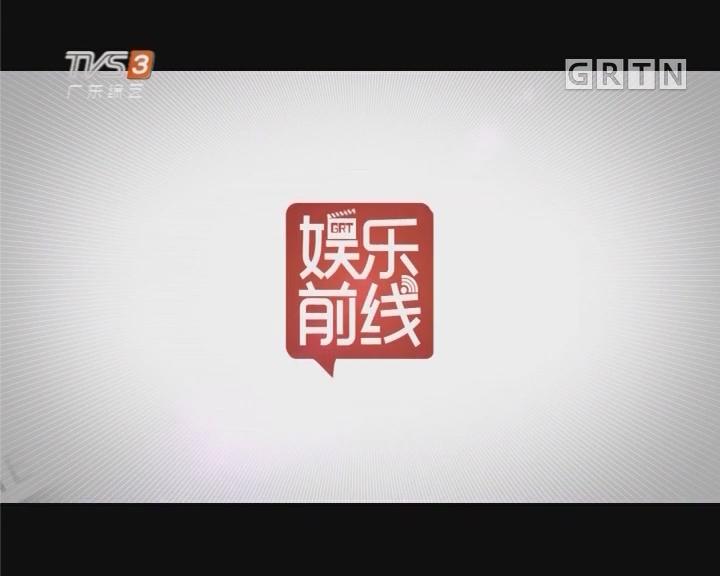 [2017-11-06]娱乐前线:章子怡回应怼郑爽事件:我不说我就是不负责任