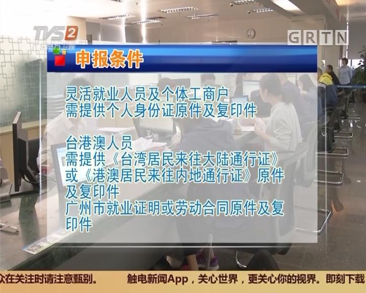广州:个人自愿缴存公积金 今可办理