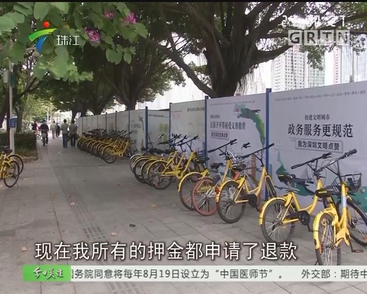 深圳拟立法管理共享单车