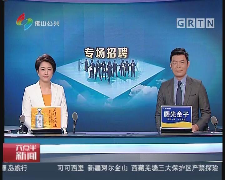 佛山:广东省急需紧缺型人才招聘会在佛山举行