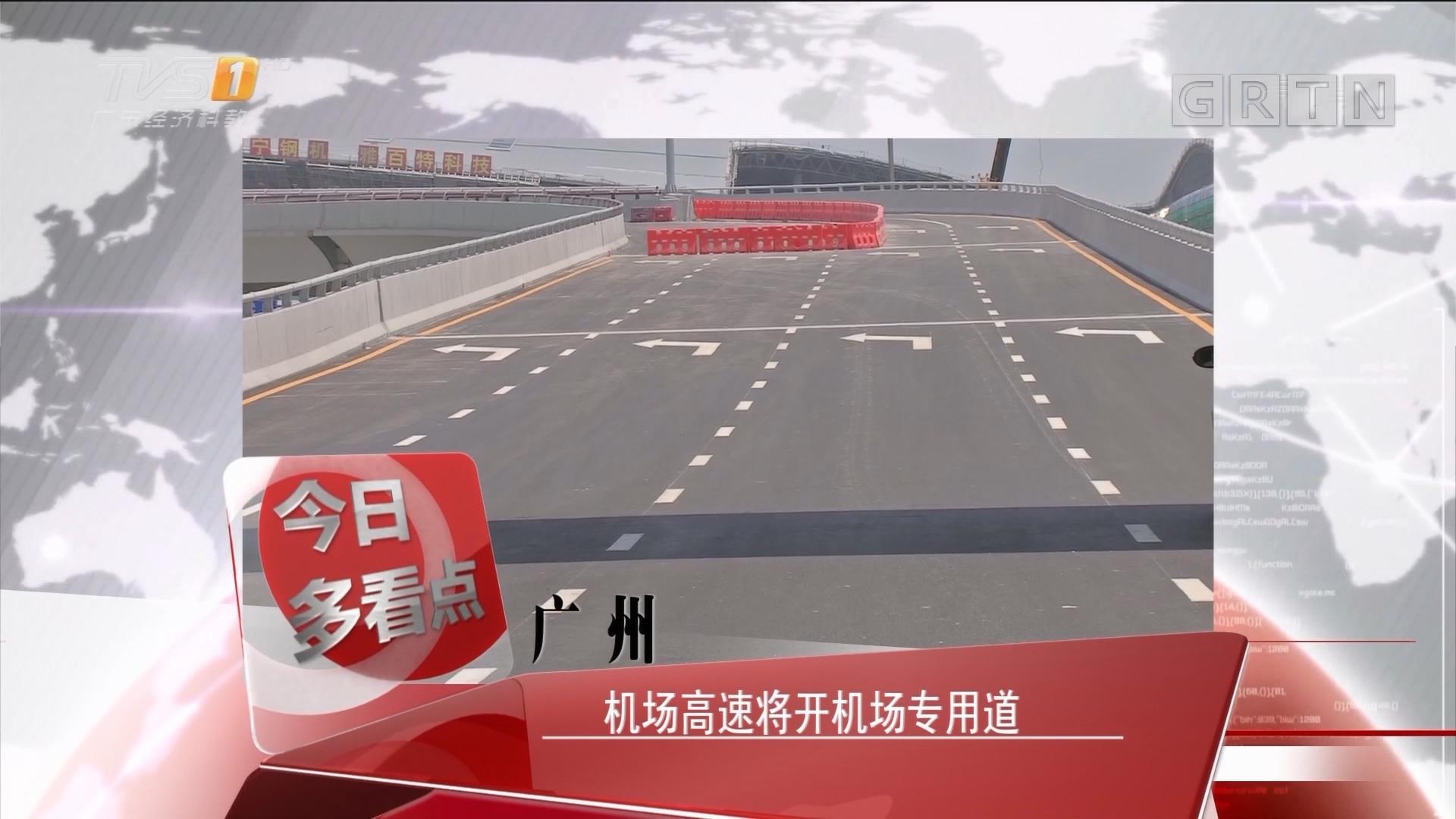 广州:机场高速将开机场专用道