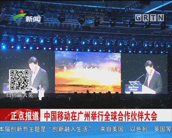 中国移动在广州举行全球合作伙伴大会