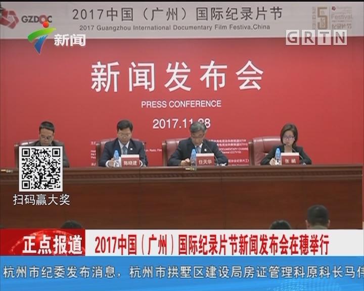 2017中国(广州)国际纪录片节新闻发布会在穗举行