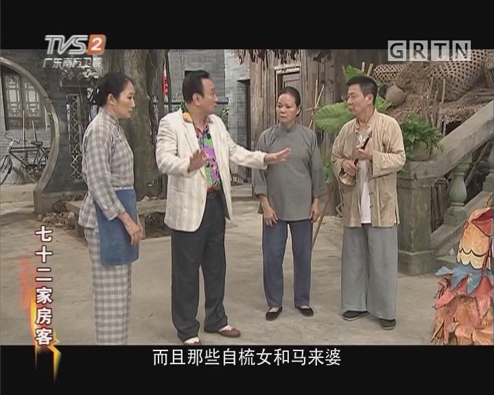 [2017-11-26]七十二家房客:善堂