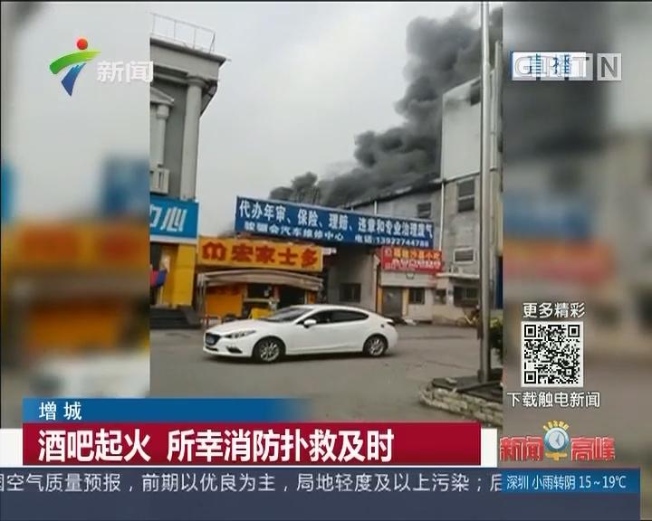 增城:酒吧起火 所幸消防扑救及时