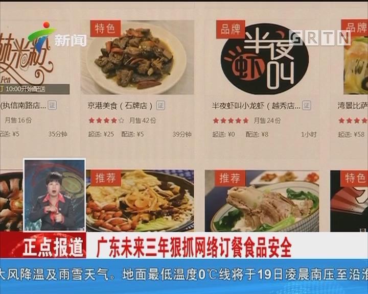 广东未来三年狠抓网络订餐食品安全