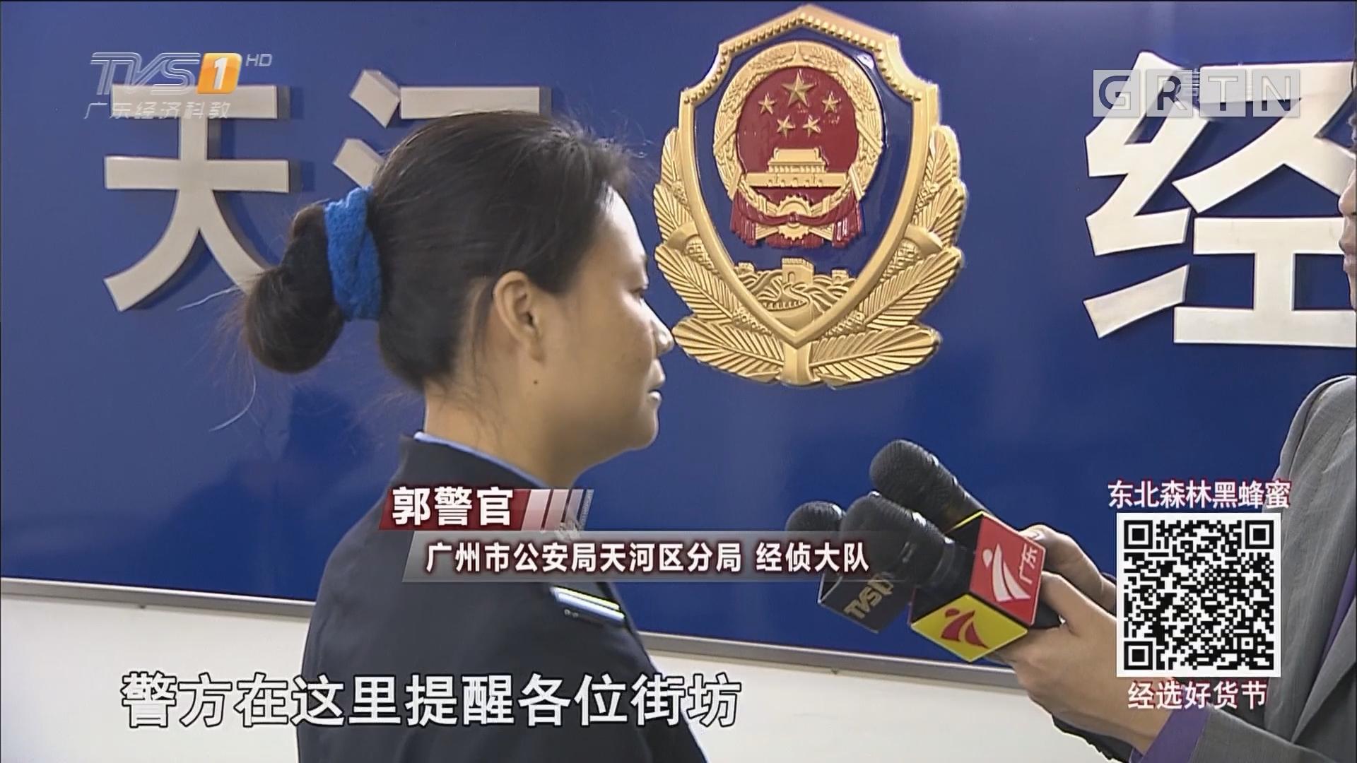"""莫把兑汇当""""买卖"""":广东警方捣毁一个跨境地下钱庄"""