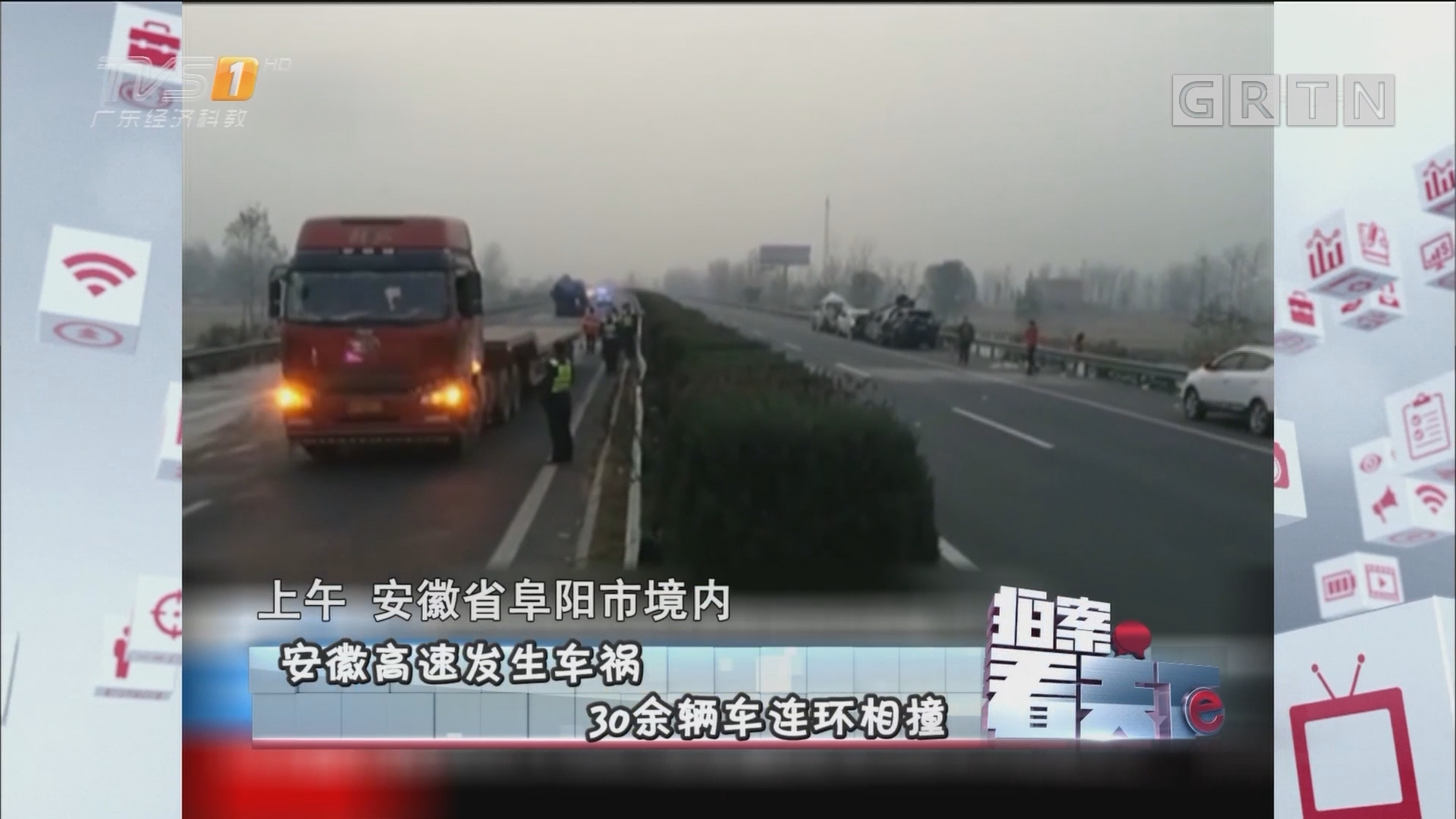 [HD][2017-11-16]拍案看天下:安徽高速发生车祸 30余辆车连环相撞