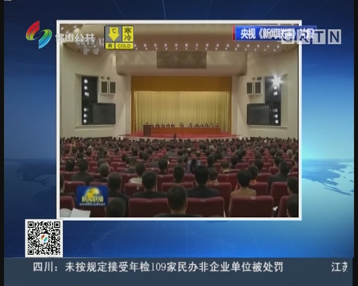 佛山:全国精神文明建设表彰大会在京召开