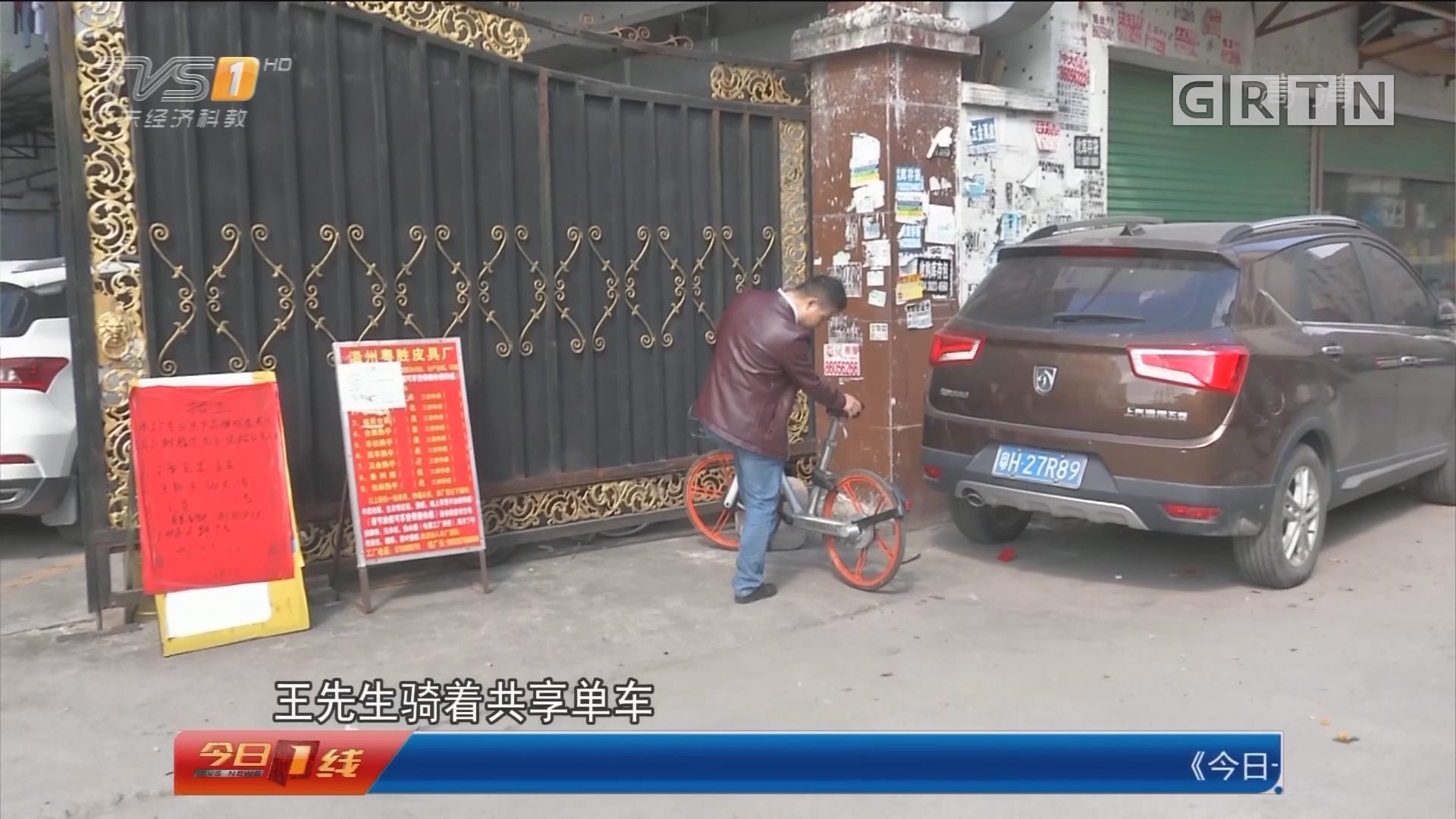 广州白云:骑共享单车十分钟 累积计费58元